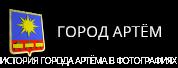gorodArtem